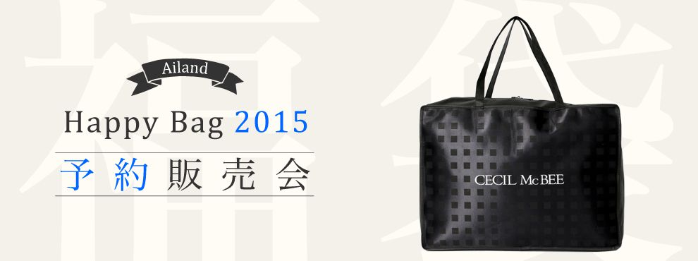 Happy Bag 2015 �\��̔���