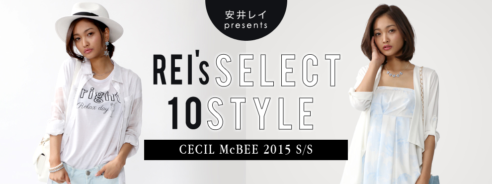 REI's SELECT 10STYLE