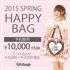 2015 Spring HAPPY BAG!