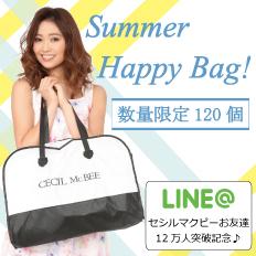 SUMMER HAPPY BAG!