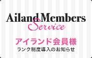 Ailand Members Rank