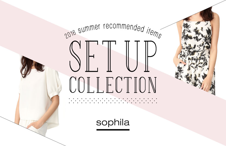 2016 summer recommended item「SET UP Collection」