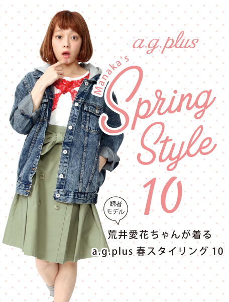 MANAKA'S Sping Style10