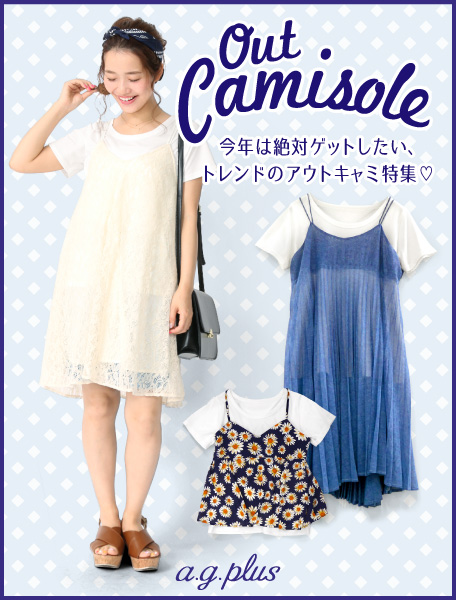Out Camisole Collection