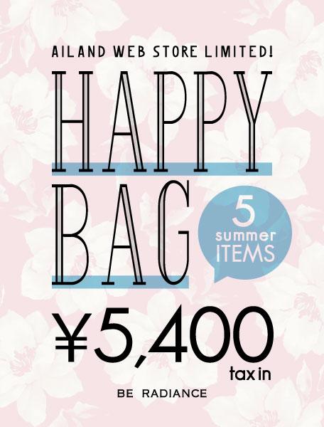 SUMMER HAPPY BAG第2弾◇販売開始!!