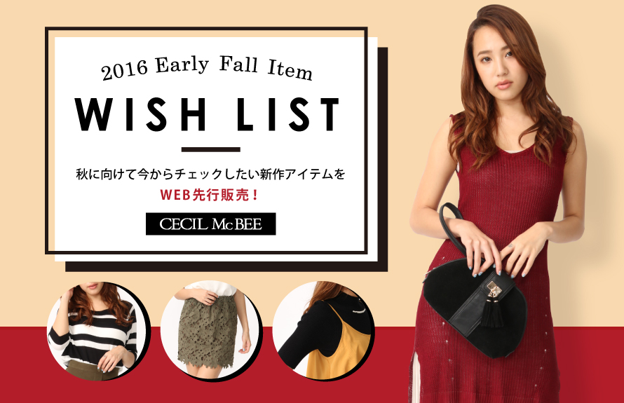 2016 Early Fall Item Wish List