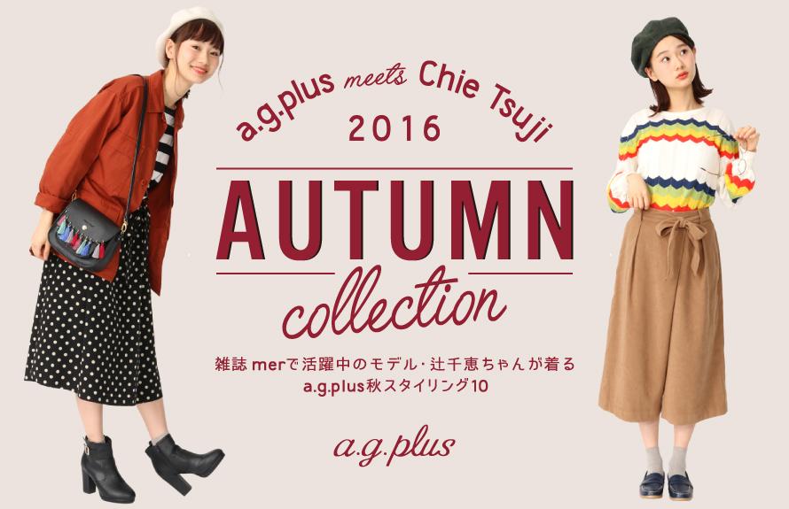 辻千恵ちゃんが着るAutumn Collection