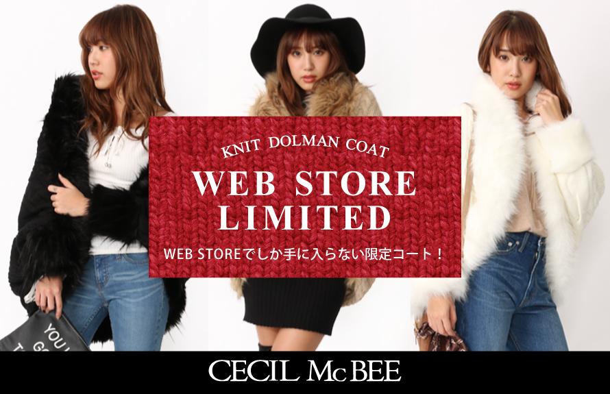 WEB限定コート