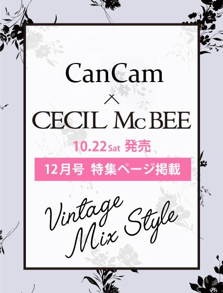 【CanCam12月号掲載タイアップ】山本美月ちゃん着用アイテム