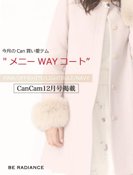 【CanCam12月号掲載】今月のCan買い愛テム