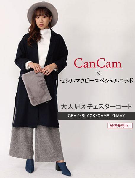 CanCam12月号スペシャルコラボ