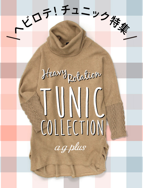 Heavy Rotation Tunic Collection