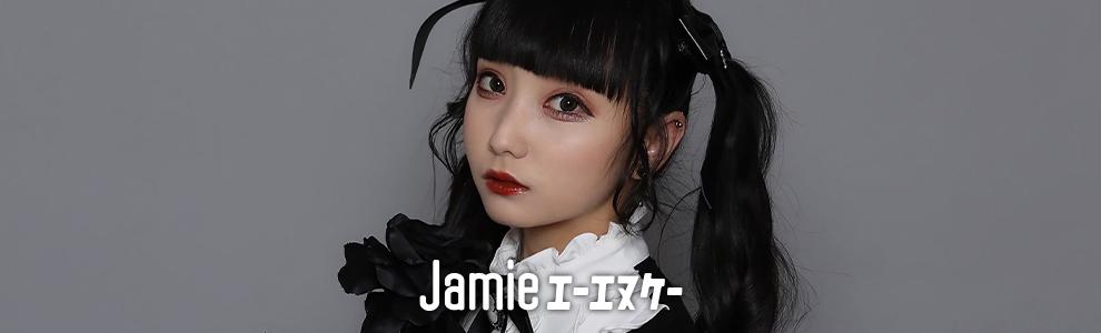 Jamieエーエヌケー